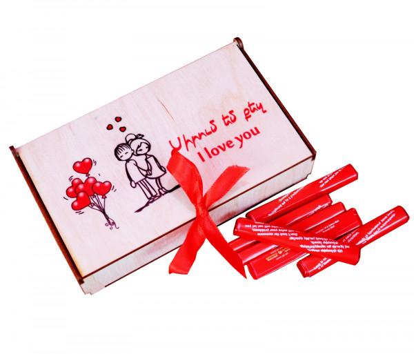 Շոկոլադե կոնֆետների հավաքածու «Սիրում եմ քեզ» Gourmet Dourme