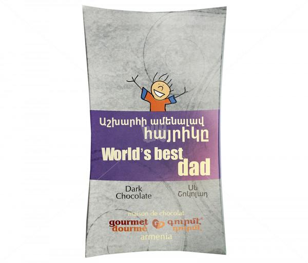 Շոկոլադե սալիկ «Աշխարհի լավագույն հայրիկը» Gourmet Dourme