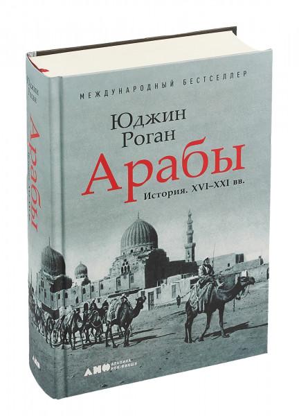 Арабы. История. XVI-XXI вв. Epigraph