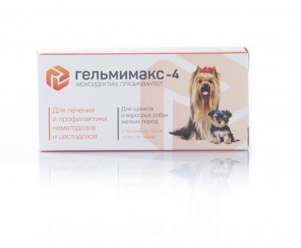 Հելմիմաքս-4 փոքր ցեղատեսակների շան ձագերի և շների համար