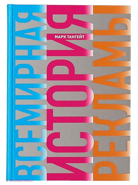 Всемирная история рекламы Epigraph