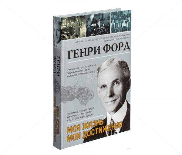 Գիրք «Моя жизнь мои достижения» Նոյյան Տապան