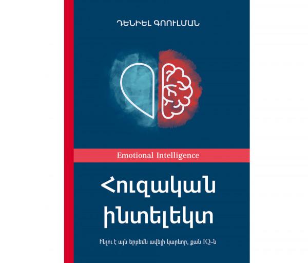 Հուզական ինտելեկտ Զանգակ Գրատուն