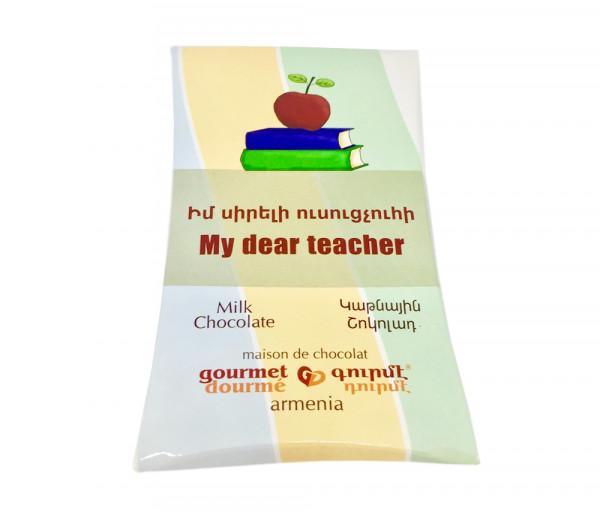Շոկոլադե սալիկ «Իմ սիրելի ուսուցչուհի» Gourmet Dourme