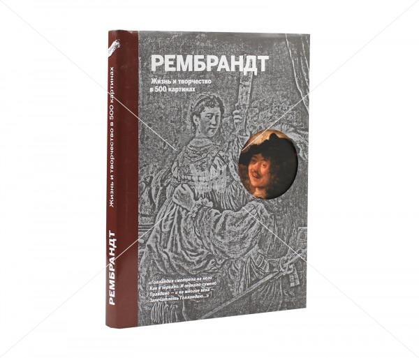 Գիրք «Рембрандт. Жизнь и творчество в 500 картинах» Նոյյան Տապան