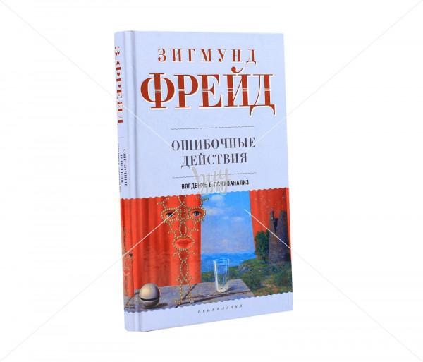 Գիրք «Ошибочные действия» Նոյյան Տապան