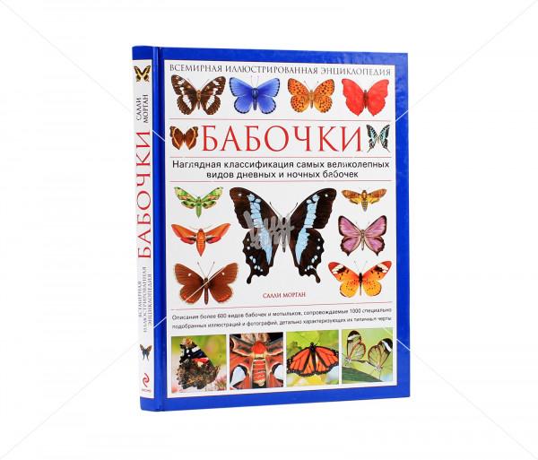 Գիրք «Бабочки. Всемирная иллюстрированная энциклопедия» Նոյան Տապան