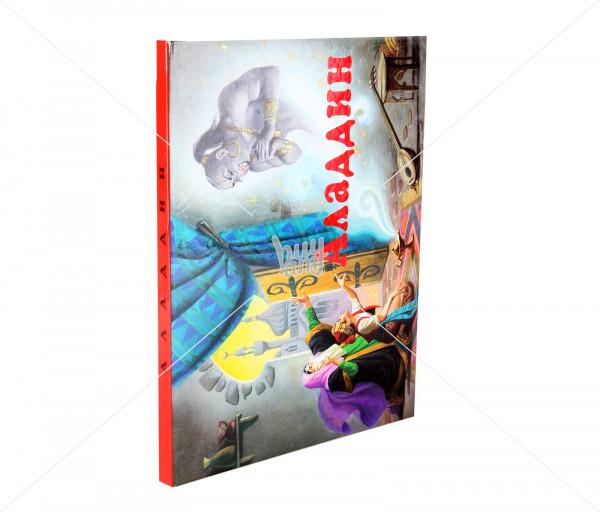 Գիրք «Аладдин» Նոյան Տապան