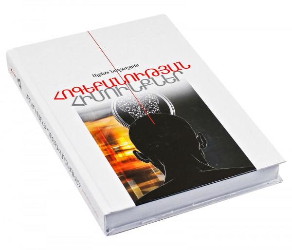 Հոգեբանության հիմունքներ. Գիրք 1 Bookinist