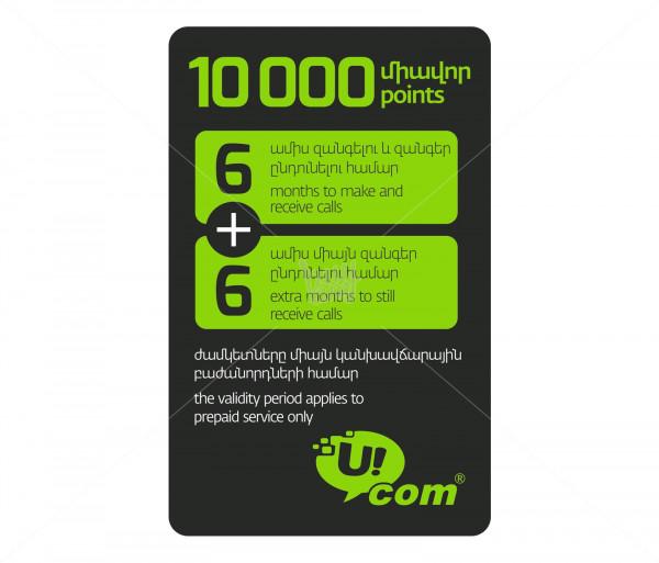 Վերալիցքավորման քարտ Ucom