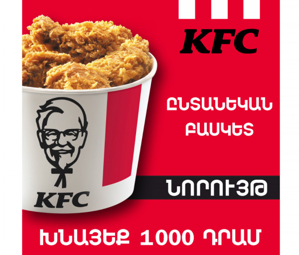 Ընտանեկան Բասկետ KFC
