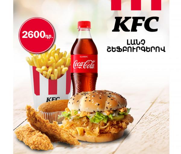Լանչ Շեֆբուրգերով KFC