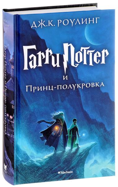 "Джоан Роулинг ""Гарри Поттер и Принц-полукровка"" Bookinist"