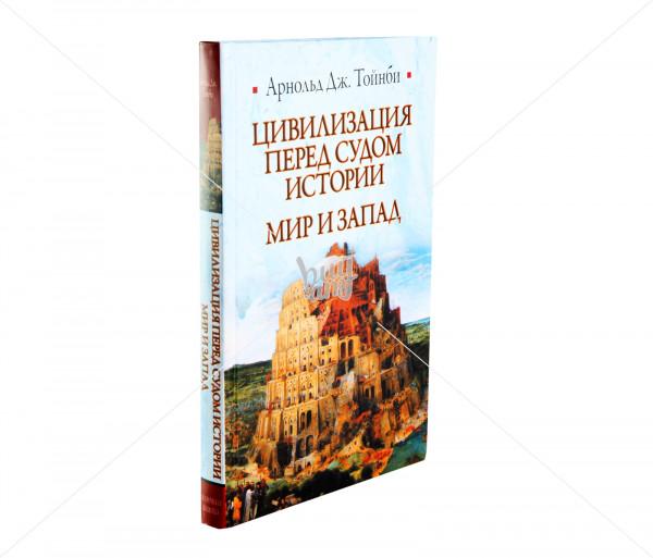 Գիրք «Цивилизация перед судом истории. Мир и Запад» Նոյյան Տապան