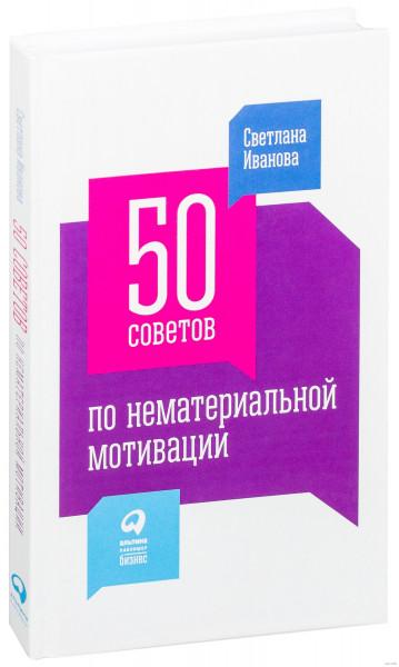 50 советов по нематериальной мотивации Epigraph