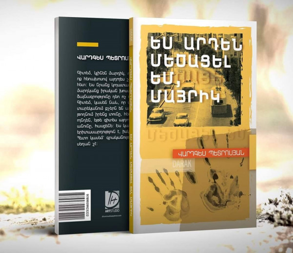 Վարդգես Պետրոսյան «Ես արդեն մեծացել եմ, մայրիկ» Bookinist