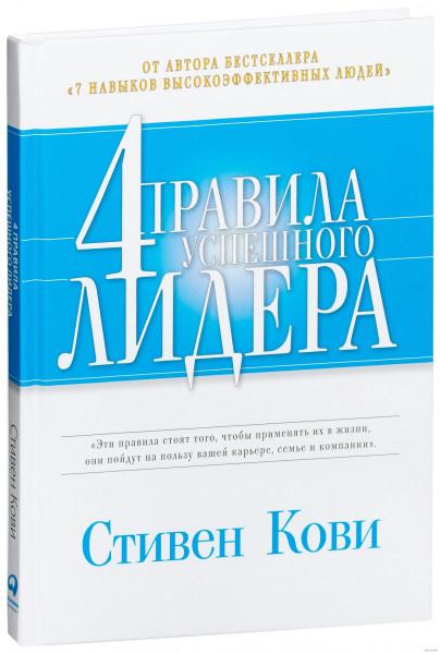 """Стивен Кови """"4 правила успешного лидера"""" Bookinist"""