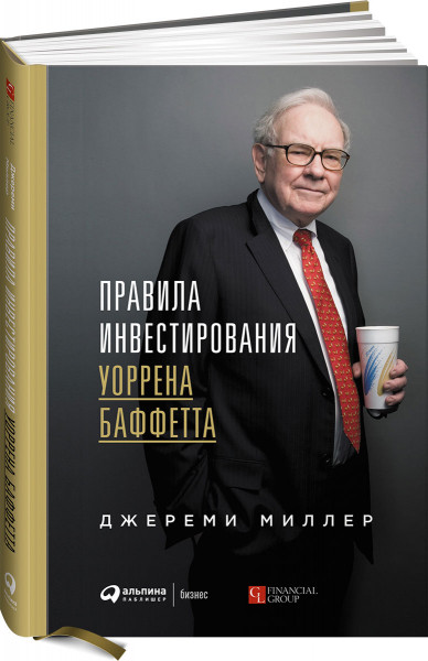 Правила инвестирования Уоррена Баффетта Epigrap